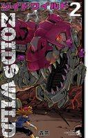 ZOIDS WILD 2 Japanese Comic Manga Tentoumushi Comics ZOID Robot