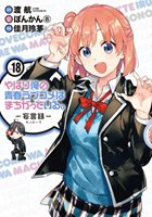 My youth romantic comedy is wrong as I expected Monolog 18 Japanese comic Manga