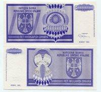 Croatia Krajina Republic 1993 5B R18 No Serial - VERY RARE