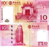 """Macao 10 Patacas Pick #: 108b 2013 UNCOther Bank of China Pink A-Ma Miu Temple of Barra; Bank of China (Macau) BuildingNote 5 1/2"""" x 2 3/4 """" Asia and the Middle East Flower"""