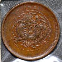 China 1902 ~06 10 Cash anhwei anhui small english C0232 combine shipping
