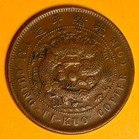 1906 China Empire, Fukien /Fujian, 10 Cash, Dragon Copper Coin, Chinese Antique