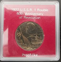RUSSIA USSR 1 ROUBLE PROOFLIKE COIN 1977 YEAR Y#143.1 60th ANNI REVOLUTION CASED