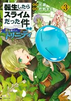 Tensei shitara Slime datta ken Ibun Trinity 3 Japanese comic manga Tae Tono