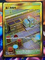 UR 075-049-SM11B-B Japanese Pokemon Card Power Plant