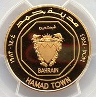 Bahrain 1983 Hamad Town 10 Dinars PCGS PR68 Gold Coin,Proof