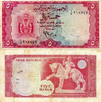 """Yemen Arab Republic 15 Rial Pick #: 2a 1964 F/VG (see large scan)Other Sign 1 Red Coat of Arms; Lion of Timna SculptureNote 5 1/4"""" x 2 3/4"""" Asia and the Middle East Coat of Arms"""