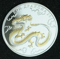 1000 Francs CFA Year of the Dragon 2012 Togo Silver Proof
