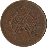 ND (1919) China - Hunan Province 20 Cash Coin Y#400