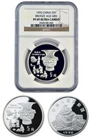 China 1992 Inventions and Discoveries of China Series - Bronze Age 22 grams Silver Coin - NGC PF-69 Ultra Cameo