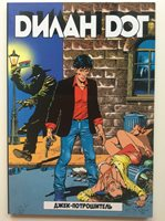 Russian Comic Book Dylan Dog Jack the Ripper limited edition in Bulgaria