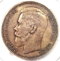 1895-AT Nicholas Russia Rouble 1R Coin - Certified PCGS AU53 PQ - Near MS/UNC!