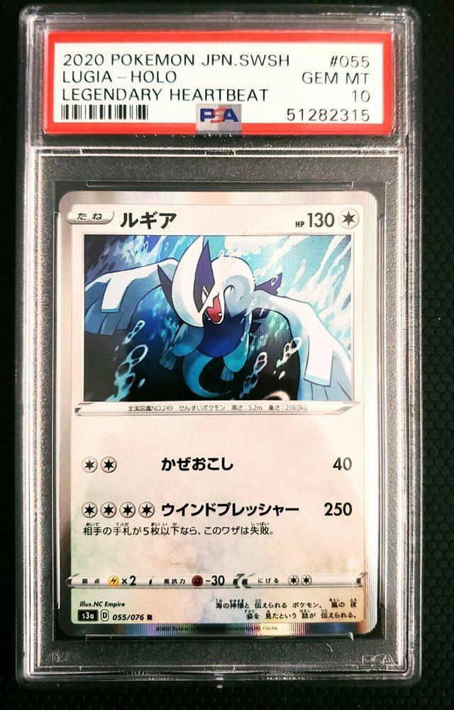 Pokemon Card SWSH Booster Legendary Heartbeat Lugia 055//076 R S3a Japanese