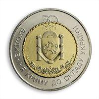 5 UAH Ukraine bimetal 2004 50 Years of Ukraine Membership in UNESCO