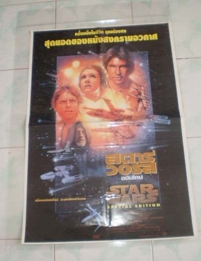 Original Star Wars Episode Iv A New Hope Movie Theat
