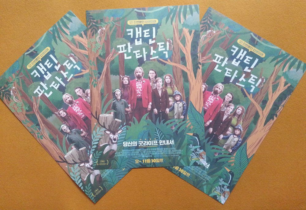 GokSung A4 Size CANNES 2016 Korean Movie Mini Posters Flyers The Wailing