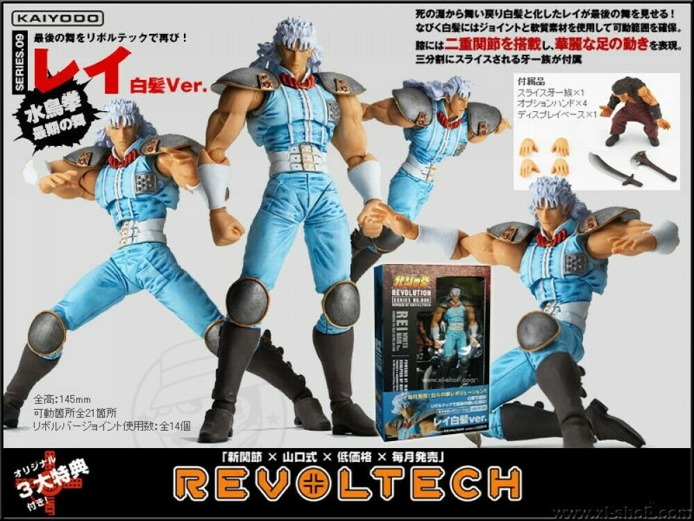 Kaiyodo Revoltech Fist of The North Star Revolution 009 Rei White Hair Ver.