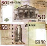 Macao 50 Patacas Pick #: 110 2008 UNCOther Asian Currency Brown Don Pedro Asia and the Middle East Lotus Blossom