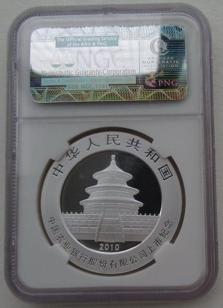 2010 China panda 1oz silver coin S10Y