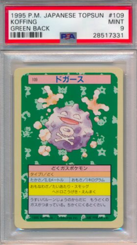 Pokemon KOFFING #109 Japanese Base Set MINT