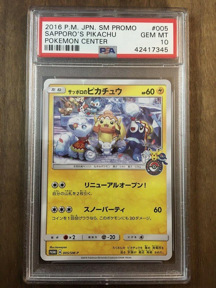 POKEMON CARD*2016 POKEMON CENTER SAPPORO/'S PIKACHU 005//SM-P HOLO from JAPANESE