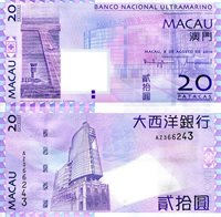"""Macao 20 Patacas Pick #: 81b 2010 UNC (capping at security strip)Other Bank Nacional Ultramarino Lavender Macau international airport building and runway; BNU Bank BuildingNote 5 1/2"""" x 2 3/4"""" Asia and the Middle East Flower"""