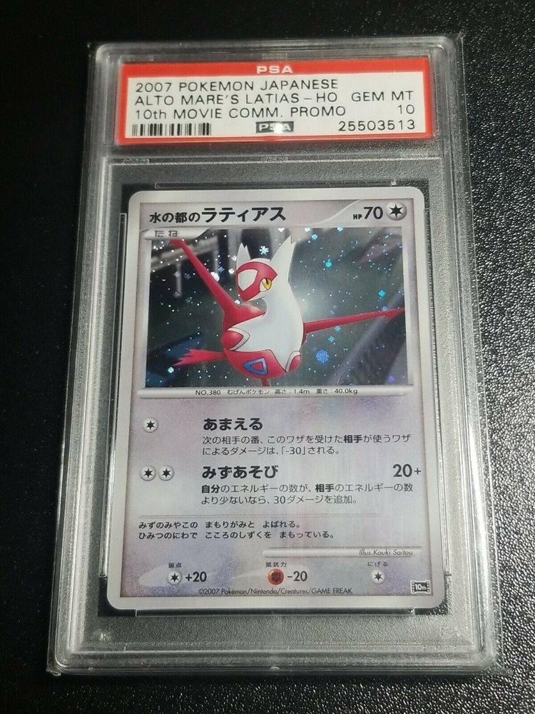 Psa 9 Mint Entei Holo 10th Movie Commemoration Promo Pokemon Card 2007