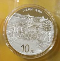 2016 world heritage Dazu rock carvings S10Y 30g silver coin