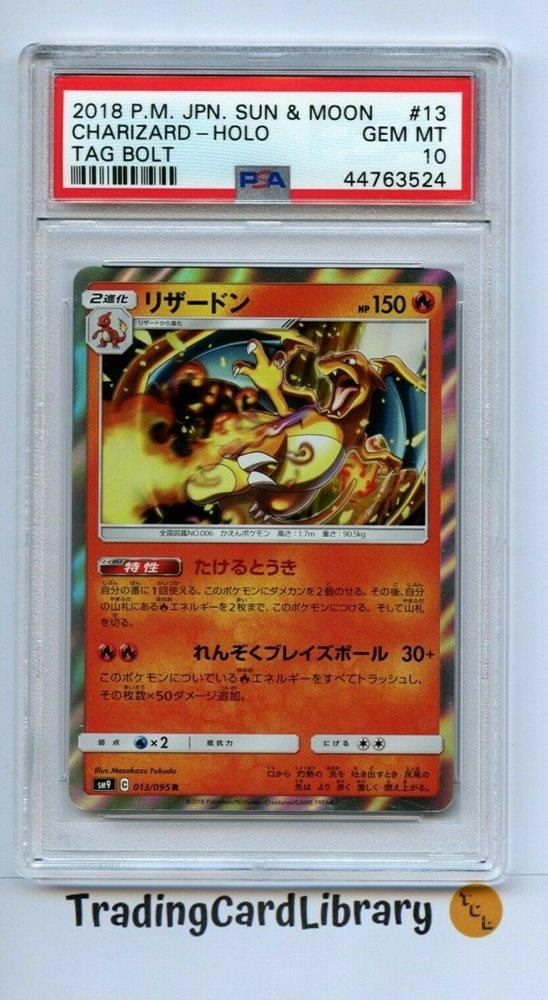 sm9 013//095 R Charizard Japanese
