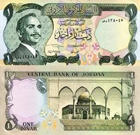 """Jordan 1 Dinar Pick #: 18f 1975-92 aUNCOther Middle East & Asian Currency Brown/Orange King Hussein; Dome of the Rock in Jerusalem; Note 5 3/4"""" x 2 3/4 """" Asia and the Middle East King Hussein"""