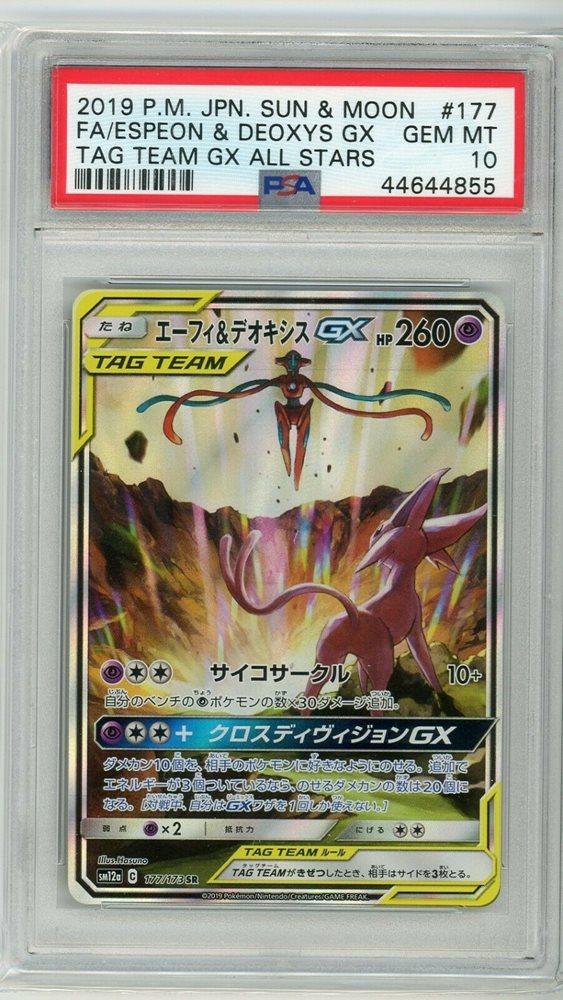 TAG Team GX Tag All Stars Pokemon card Espeon /& Deoxys GX HR 212//173 Japanese