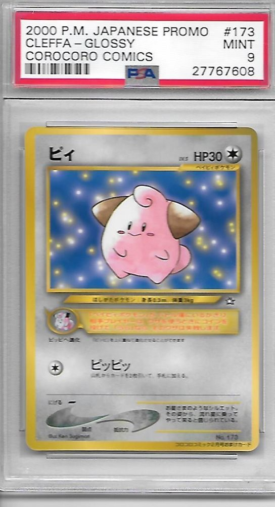 JAPANESE POKEMON PROMO CRD UNPEELED #173 CLEFFA